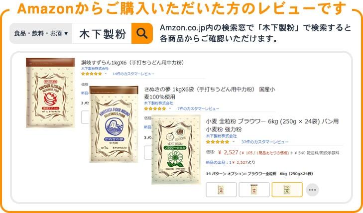 Amazonからご購入いただいた方のレビューです。Amazon.co.jp内の検索窓で「木下製粉」で検索すると各商品からご確認いただけます。