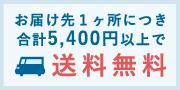 お届け先1ヶ所につき合計5,400円以上で送料無料