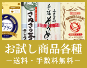 お試し商品各種 -送料・手数料無料-
