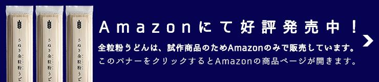 Amazonにて好評発売中!:全粒粉うどんは、試作商品のためAmazonのみで販売しています。このバナーをクリックするとAmazonの商品ページが開きます。