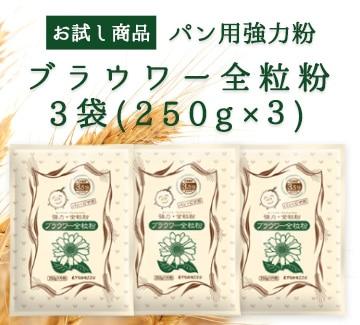【お試し商品】パン用強力粉 ブラウワー全粒粉3袋(250g×3)