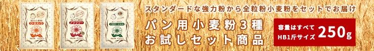 スタンダードな強力粉から全粒粉小麦粉をセットでお届け パン用小麦粉3種 お試しセット商品(容量はすべてHB1斤サイズ250g)