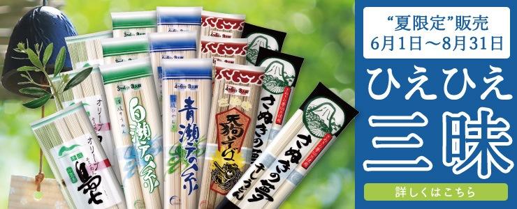 夏限定販売「ひえひえ三昧」6月1日〜8月31日まで