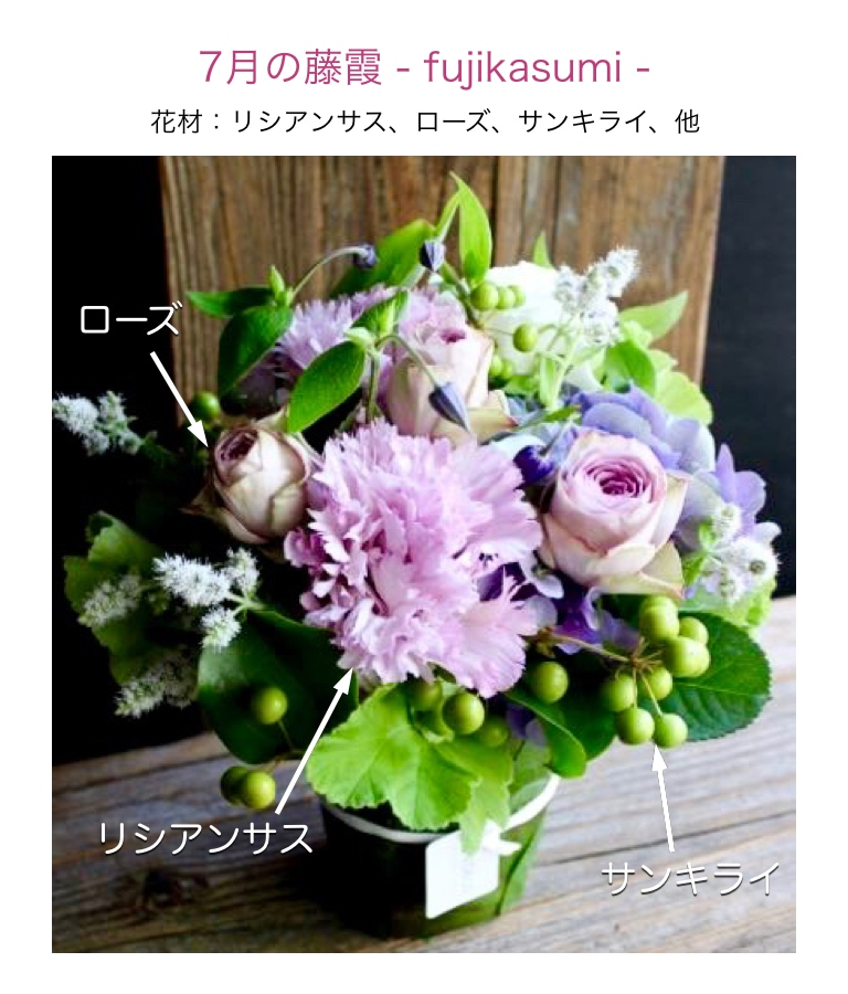 7月の藤霞アレンジメント