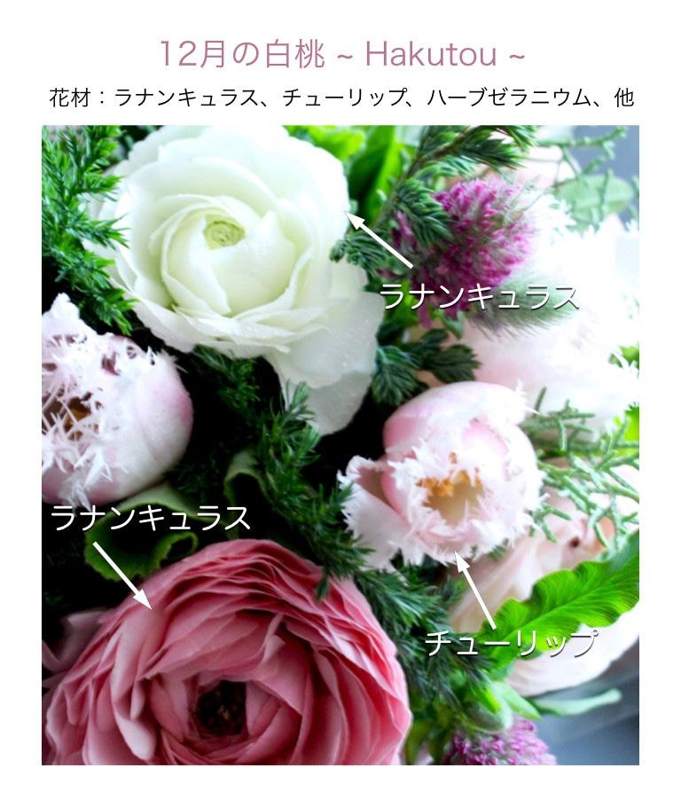 12月の白桃のイメージ画像