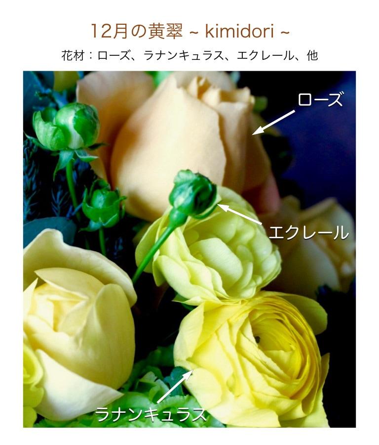12月の黄翠イメージ画像