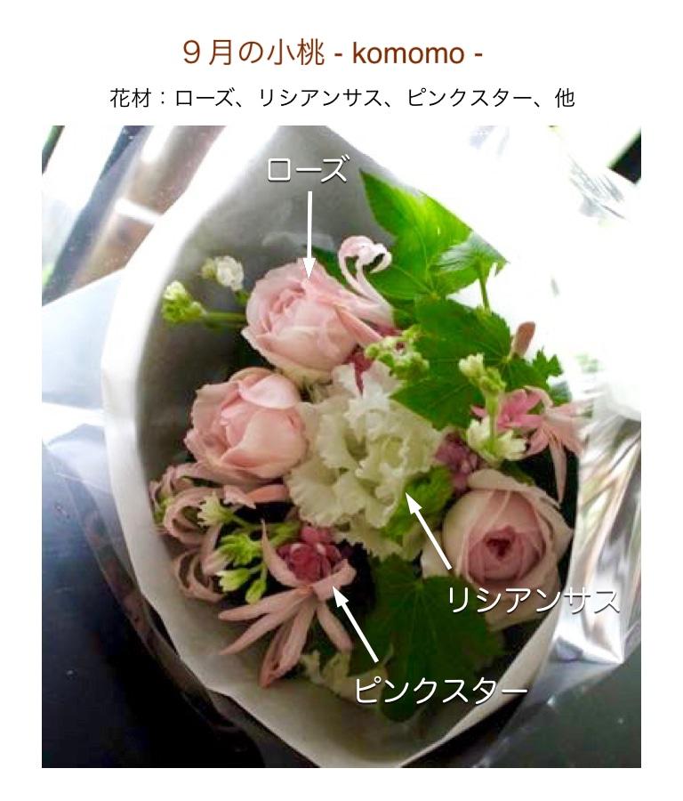 9月の小桃ブーケ