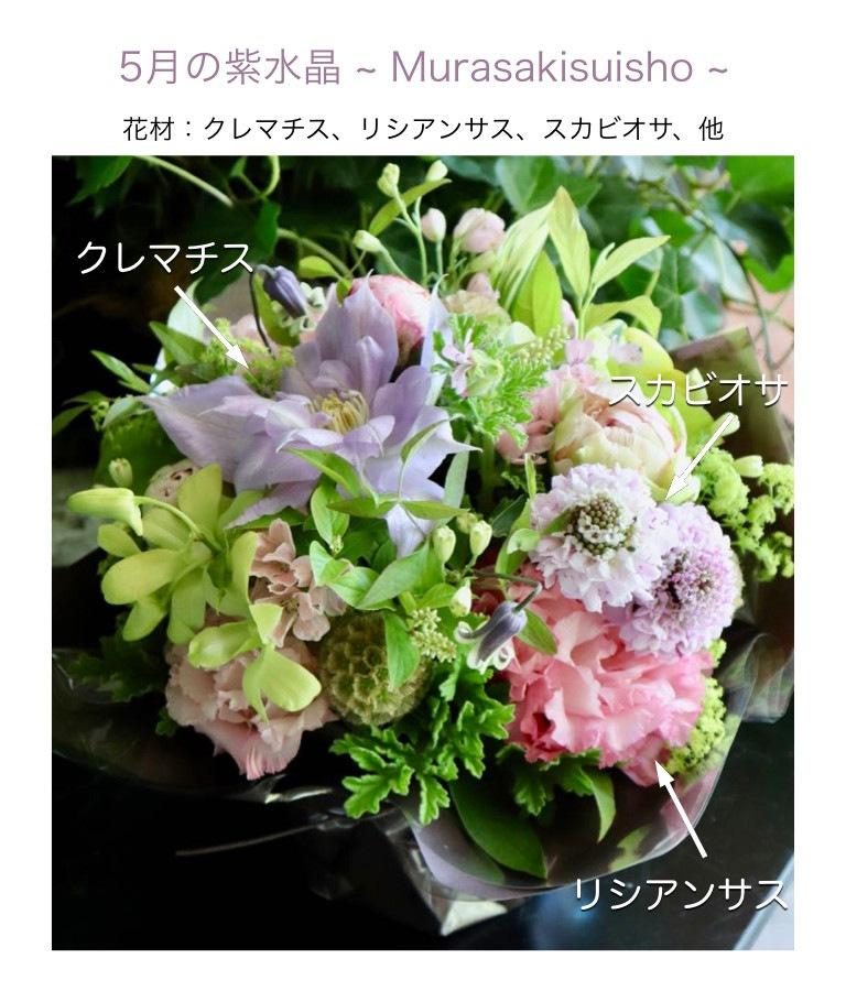 5月の紫水晶イメージ画像