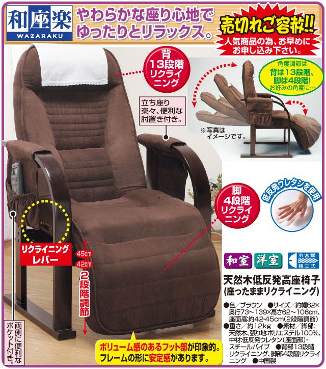 天然木低反発高座椅子(座ったままリクライニング)