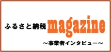 https://gigaplus.makeshop.jp/fminamoto/left/furusatomagazine.jpg