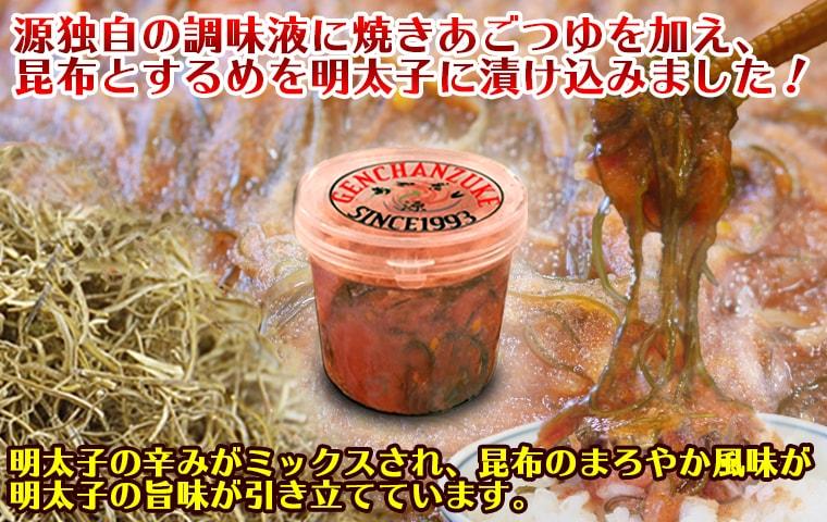 焼きあごつゆを加え、昆布とするめを明太子に漬け込みました。辛みがミックスされ、昆布のまろやか風味が明太子の旨味を引き立てています。