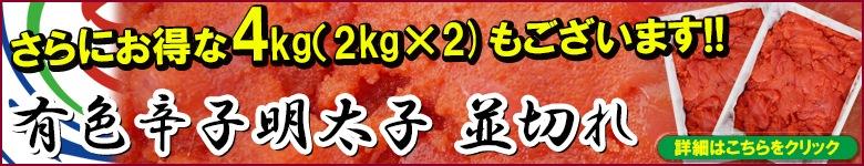 さらにお得な4kg(2kg×2)もございます!!