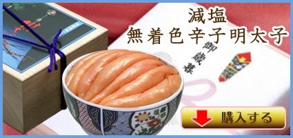 減塩無着色辛子明太子 270g(陶器付き)