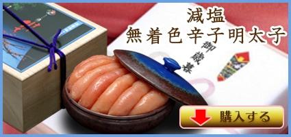 卯の花漬け無着色辛子明太子 420g(陶器付き)