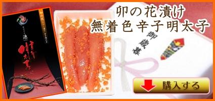 卯の花漬け無着色辛子明太子 120g (化粧箱)