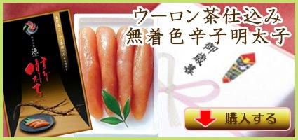 ウーロン茶仕込み無着色辛子明太子120g(化粧箱)