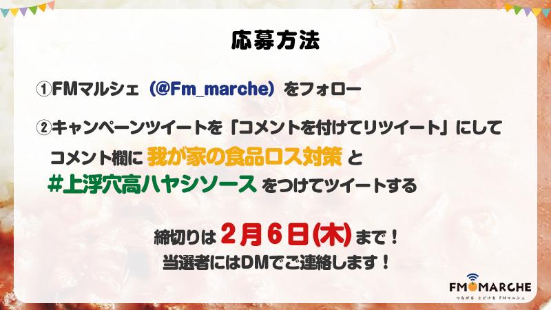 上浮穴高校桃太郎トマトハヤシソース キャンペーン