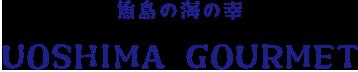 魚島の海の幸。UOSHIMA GOURMET