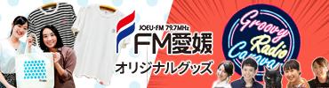 FM愛媛オリジナルグッズ