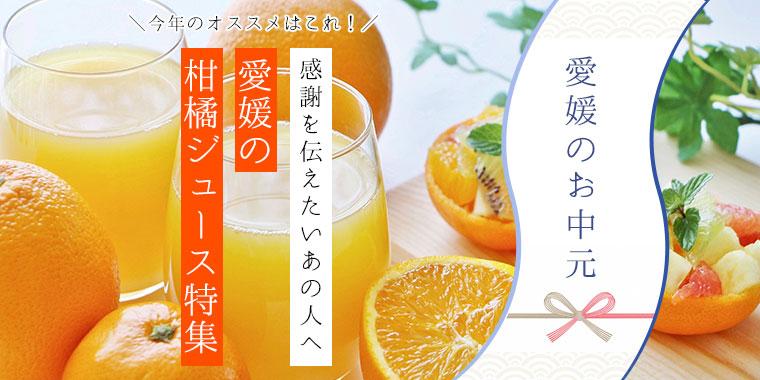 愛媛のお中元|生産者が厳選!愛媛の柑橘ジュース特集