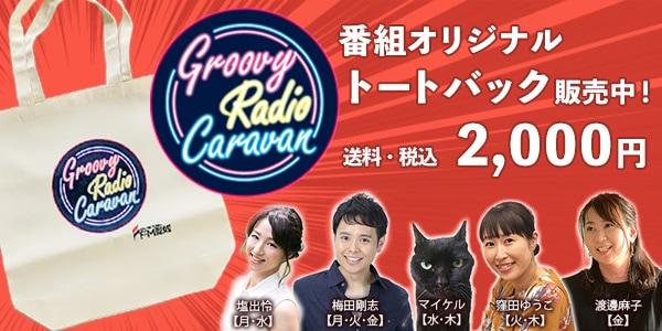 「Groovy Radio Caravan」番組オリジナルトートバッグができました