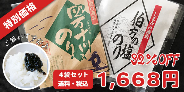 【食品ロス削減】四万十川のり・伯方の塩のり 4袋セット
