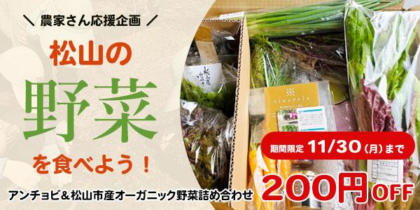 松山の野菜を食べよう