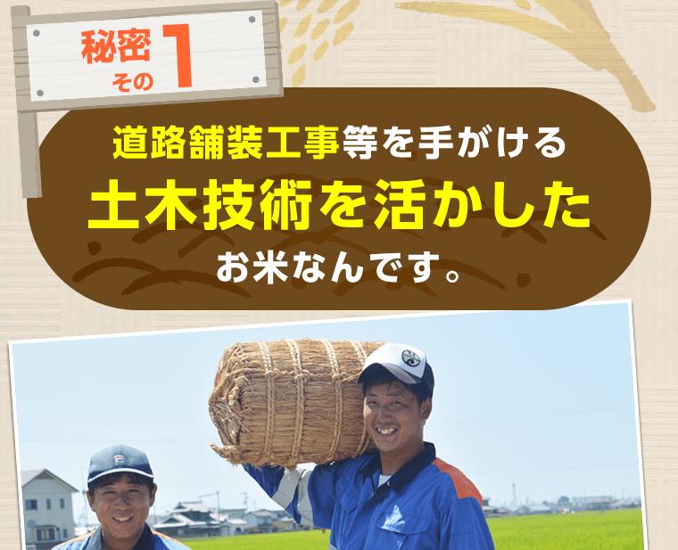 【秘密その1】道路舗装工事等を手がける土木技術を活かしたお米なんです。