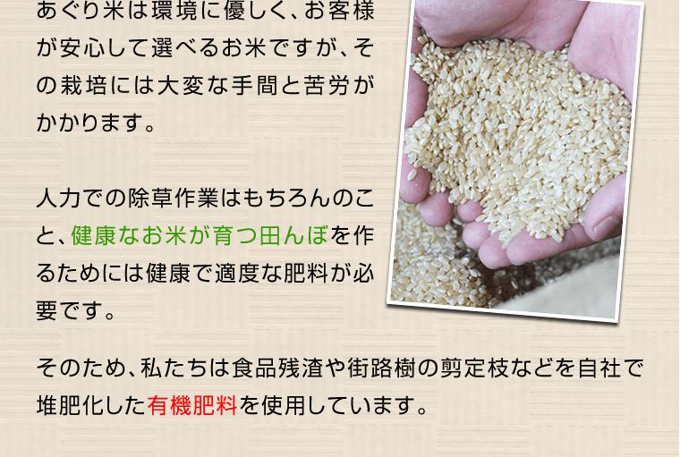 あぐり米は環境に優しく、お客様が安心して選べるお米ですが、その栽培には大変な手間と苦労がかかります。人力での除草作業はもちろんのこと、健康なお米が育つ田んぼを作るためには健康で適度な肥料が必要です。そのため、私たちは食品残渣や街路樹の剪定枝などを自社で堆肥化した有機肥料を使用しています。