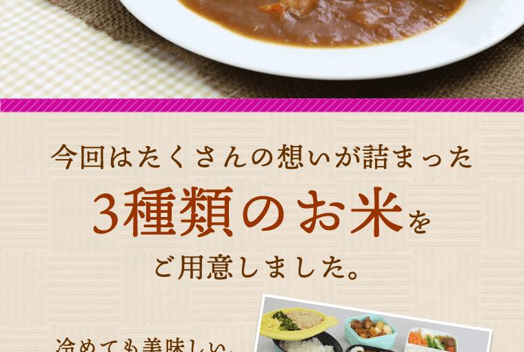 今回はたくさんの想いが詰まった3種類のお米をご用意しました。