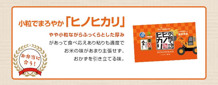 小粒でまろやか「ヒノヒカリ」。やや小粒ながらふっくりとした厚みがあって食べ応えがあり、粘りも適度でお米の味があまり主張せず、おかずを引き立てる味。