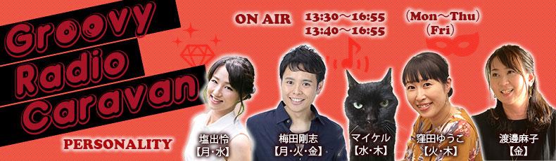 FM愛媛のラジオ番組Fine