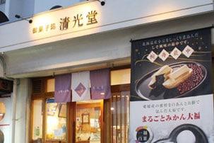 一福百果・清光堂株式会社の写真