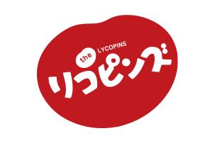 遊子川ザ・リコピンズの写真