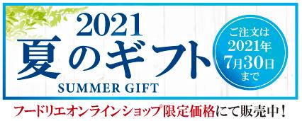 2021夏のギフト