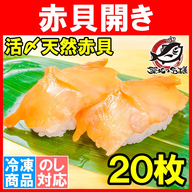 赤貝 寿司