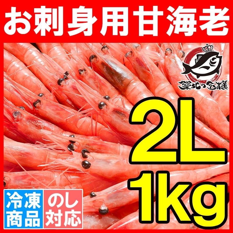 お刺身用甘海老業務用1kg