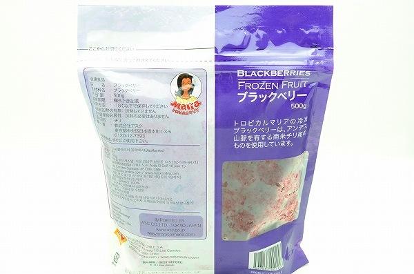 ブラックベリーパッケージ 冷凍2