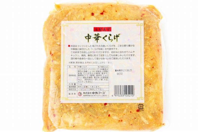 中華くらげパッケージ2