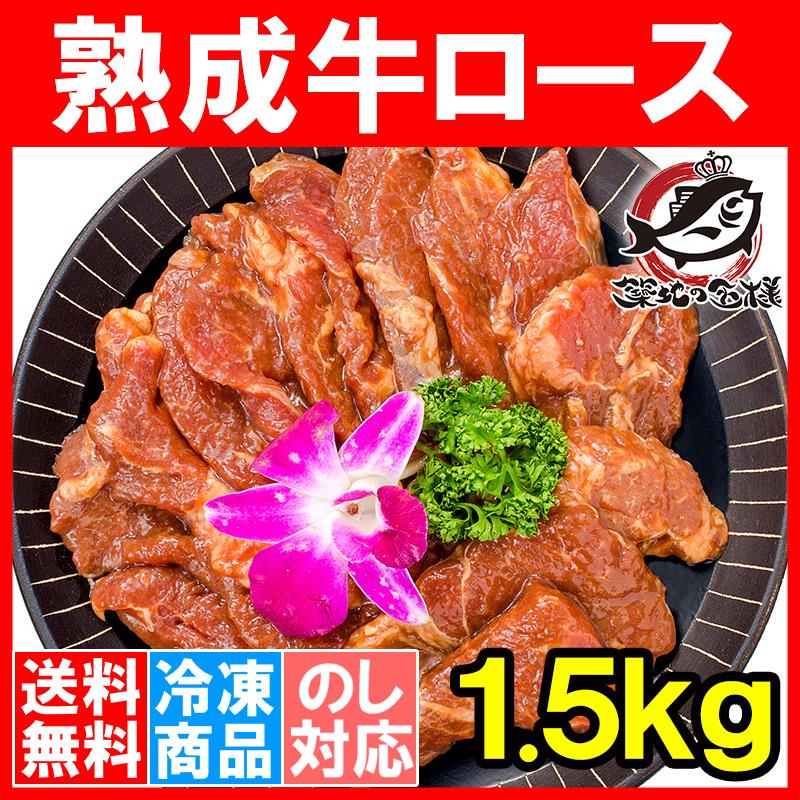 牛ロース 4