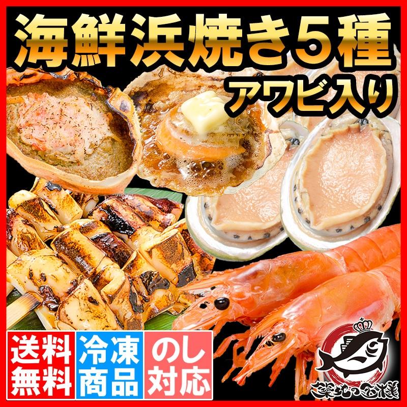 海鮮浜焼き 5種セット