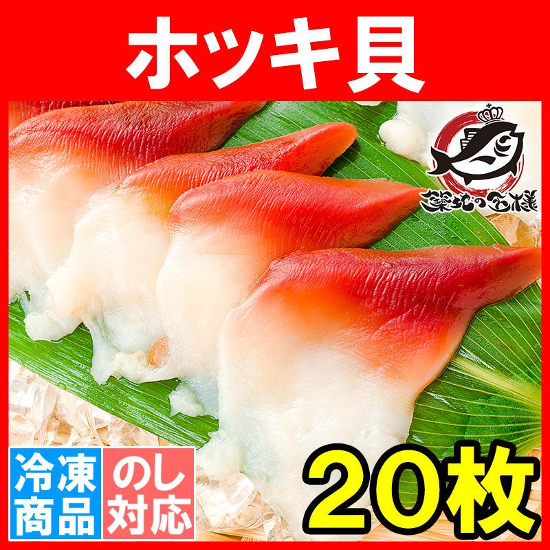 ホッキ貝20枚メイン