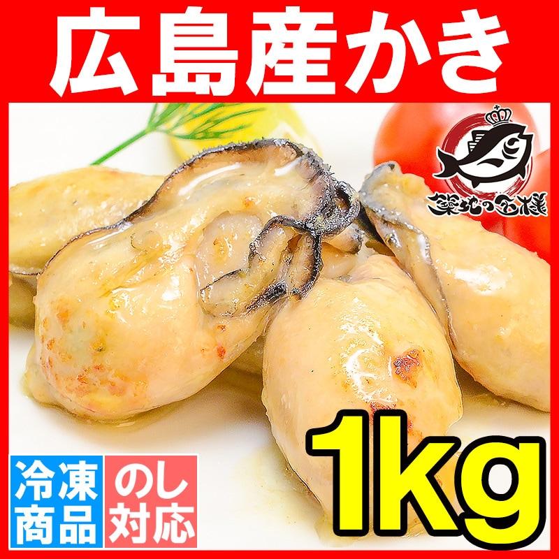 広島産かき業務用1kg