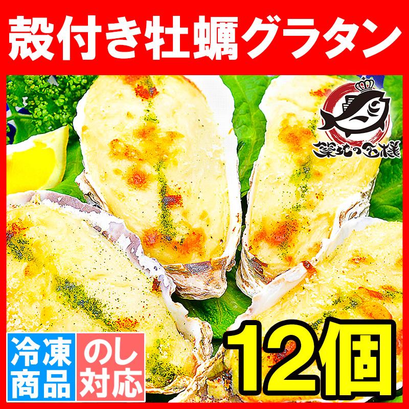 牡蠣グラタンメイン