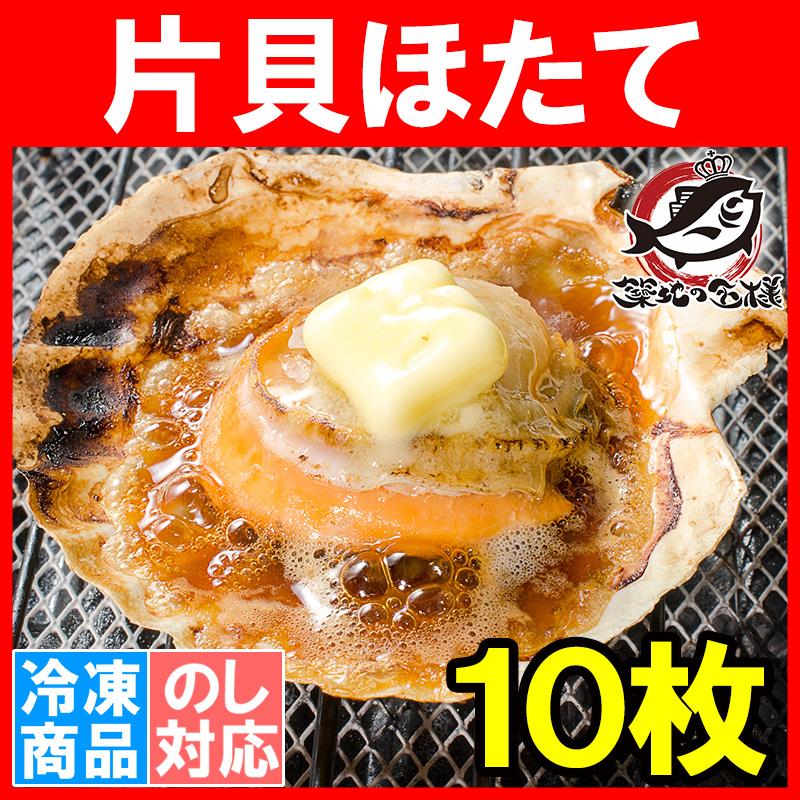 片貝ホタテ バター焼き