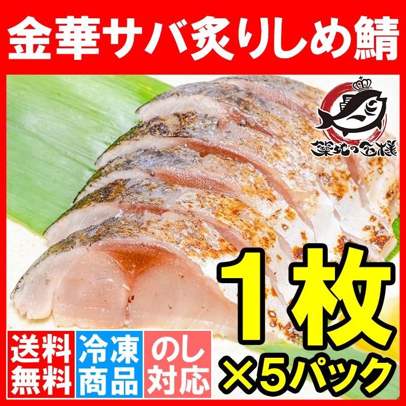 金華サバ炙りしめ鯖7
