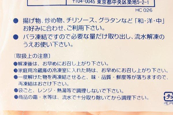 むき海老パッケージ3