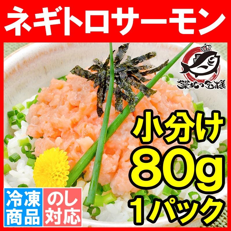 サーモンネギトロ 丼アップ