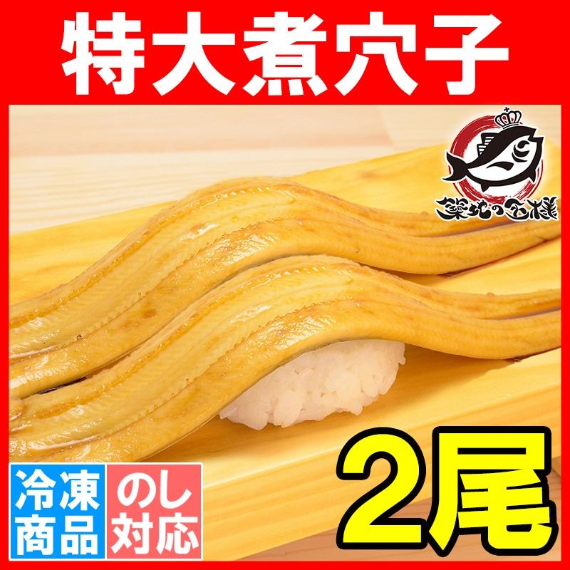 超特大★煮穴子2尾220g