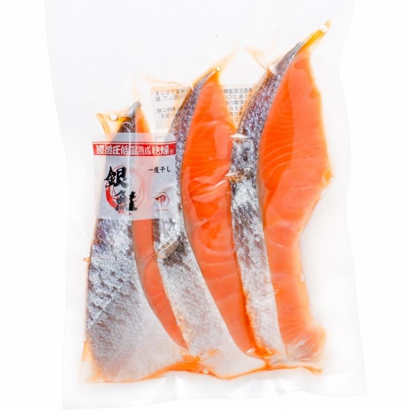 銀鮭 一夜干